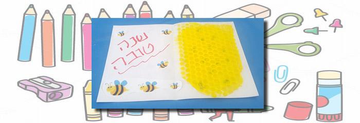החומרים: ניילון פצפצים (פיסה קטנה) נייר בריסטול בגודל A4 לבן, או צבעוני מספריים סרגל דבק פלסטי צבע צהוב אקרילי/גואש/מים מכחול אפשרות: טוש שחור אופן ההכנה: 1.לצבוע בצהוב את ניילון הפצפצים […]